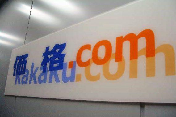 Nhận order đặt mua hàng trên Kakaku.com ship về Việt Nam